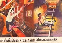 ชัดเจนแต่แอบโหด!!ป้ายเตือนภัยรถไฟไทยในอดีต พ.ศ.2508 - 2511!!
