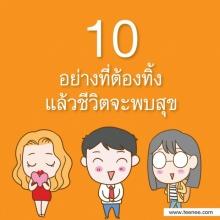 10 อย่างที่ต้องทิ้งแล้วชีวิตจะพบสุข!!