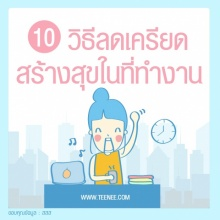10 วิธีลดเครียดสร้างสุขในที่ทำงาน!!