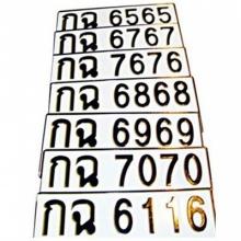 เลือกเลขทะเบียนรถให้ปัง! ตามหลักโหราศาสตร์