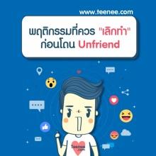 พฤติกรรม ที่ควรเลิกทำก่อน Unfriend