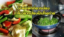 4 วิธีผัดผักที่ควรเลี่ยง ถ้าไม่อยากเป็นโรคร้าย