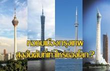 หอชมเมืองกรุงเทพมหานครสูงแค่ไหน เมื่อเทียบกับนานาชาติ ?