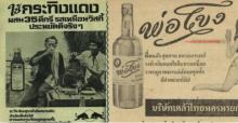 เห็นแล้วขำ!! โฆษณาสมัยโบราณ ของไทย ที่ดูแล้วต้องบอกว่า คิดได้ไง?