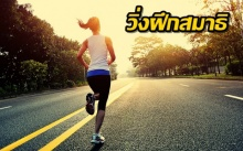 วิ่งฝึกสมาธิ ดีต่อกาย ดีต่อใจ ดีต่อสุขภาพ