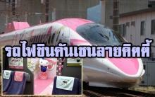 คาวาอี้~! 'รถไฟชินคันเซน' ลาย 'Hello Kitty' สุดคิวท์