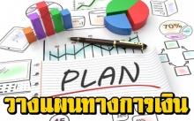 4 ขั้นตอนง่ายๆ วางแผนการเงินเพื่อครอบครัว