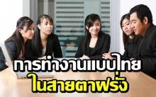 นิสัยและลักษณะการทำงานของคนไทยในสายตาฝรั่ง