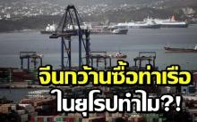 """ไขข้อสงสัยที่ทำให้ยุโรปคาใจ! ทำไมจีนถึง """"กว้านซื้อ"""" ท่าเรือในยุโรป!!?"""