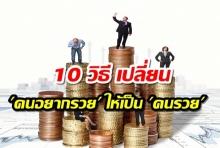 10 วิธี เปลี่ยน คนอยากรวย ให้เป็น คนรวย