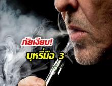 """ผลวิจัยชี้ """"บุหรี่มือสาม"""" ภัยเงียบที่ทำลายระบบทางเดินหายใจ"""