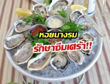 กิน 'หอยนางรม' รักษาซึมเศร้า ลดอาการวิตกกังวล
