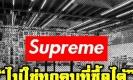 """Supreme แฟชั่นมูลค่า 30,000 ล้าน """"ไม่ใช่ทุกคนที่ซื้อได้"""""""
