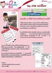 Slip..ATM อย่าทิ้ง!!!