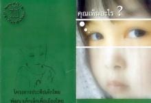 โครงการประทีปเด็กไทย
