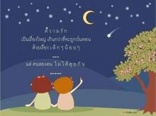 ♣ ความรัก ... เหมือนดาวตก ♣