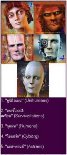 5 เผ่าพันธุ์....มนุษย์แห่งอนาคต