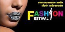 FASHION FESTIVAL 20 - 28 พ.ย. 53 เมืองทองธานี