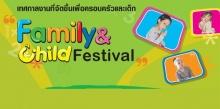 Family & Child Festival 20 - 28 พ.ย. 53 เมืองทองธานี