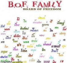 ♥ Board of  Freedom  กระทู้เสรีภาพ ฉบับพิเศษ (ความคิดถึงกำลังเดินทาง)  ♥