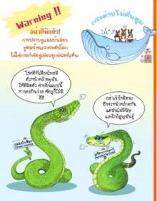 วิธีดูว่างูที่เห็นเป็นงูกรีนแมมบ้าหรือเปล่า