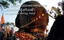 งานนมัสการรอยพระพุทธบาท ณ เขาคิชฌกูฏ จ.จันทบุรี