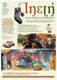 ศิลปะไทยสุดเท่ จากท้องถิ่นสู่ระดับอินเตอร์