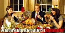 ฉลองคริสต์มาสครอบครัวมิดเดลตัน