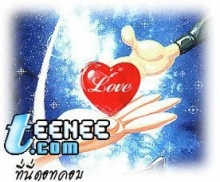อนาคต ... ความรัก