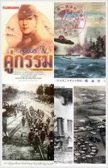 สงครามมหาเอเชียบูรพาช่วงเวลาประวัติศาสตร์สำคัญ ฉากหลังของคู่กรรม