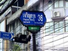 ฉลองซอยเจริญกรุง 36 เปลี่ยน ′ชื่อใหม่′ แล้ว กระชับความสัมพันธ์ไทย-ฝรั่งเศส