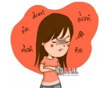 วิธีสงบสติอารมณ์เวลาโกรธแบบได้ผล!