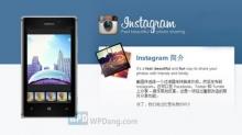 [ข่าวลือ] Instagram จะมาลง Windows Phone 8 ปลายเดือนนี้