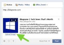 Facebook ให้อัพโหลดรูปทัมบ์เนลของลิงก์ในเพจได้แล้ว