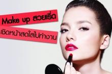 Make up สวยเริ่ด เชิดหน้าสดใสไปทำงาน