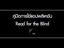 คู่มือ การใช้แอพพลิเคชั่น Read for the Blind