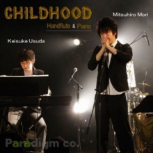 หนุ่มญี่ปุ่นเจ๋ง! ใช้มือเป่าบรรเลงเพลงแทนขลุ่ย (มีคลิป)