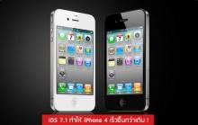 จากผลการทดสอบ พบว่า iOS 7.1 นั้น ทำให้ iPhone 4 เร็วขึ้นกว่าเดิม !
