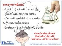 มารยาทในการยืมเงิน