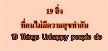 19 สิ่ง ที่คนไม่มีความสุข เค้าทำกัน !!!