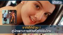 เก-เกวลินสาวเพาะกายที่สวยที่สุดของไทย
