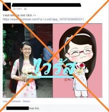 """ระวัง! ไวรัส Facebook """"วาดภาพที่ง่าย one click"""" เผลอ Log in อาจโดน Hack"""