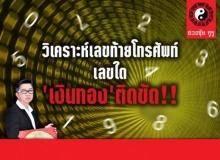 วิเคราะห์เลขท้ายโทรศัพท์ เลขใด เงินทองติดขัด!!