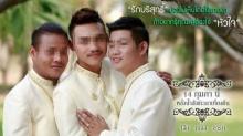 แชร์ว่อน! งานวิวาห์สีม่วง  3 เกย์  แต่งงานพร้อมกัน!
