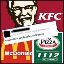 จนได้! สงครามระหว่างแอดมินเพจ KFC - Pizza - Mc Donald บอกเลยงานนี้ไม่มีใครยอม