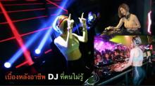 เบื้องหลังอาชีพ DJ ที่คนไม่รู้