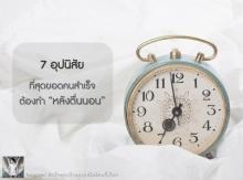 7 อุปนิสัยนิสัย ที่สุดยอดคนสำเร็จต้องทำหลังตื่นนอน
