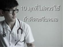 รู้ยัง ! 10 มุกเด็ดๆ ที่ไม่ควรใช้ ถ้าจะจีบหมอ