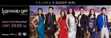 เปรียบเทียบแฟชั่นสุดแซ่บของสาว Blair จากซีรี่ย์ Gossip Girl Thailand & US