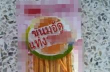 พ่อแม่ควรระวัง!! คุณครูลองซื้อขนมที่เด็ก นร.ชอบกิน แต่กลับเจอแบบนี้!!!